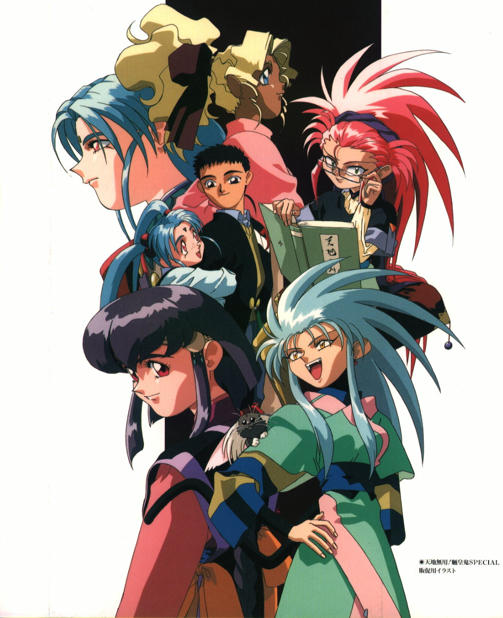 Tenchi_Muyo_Group_shot
